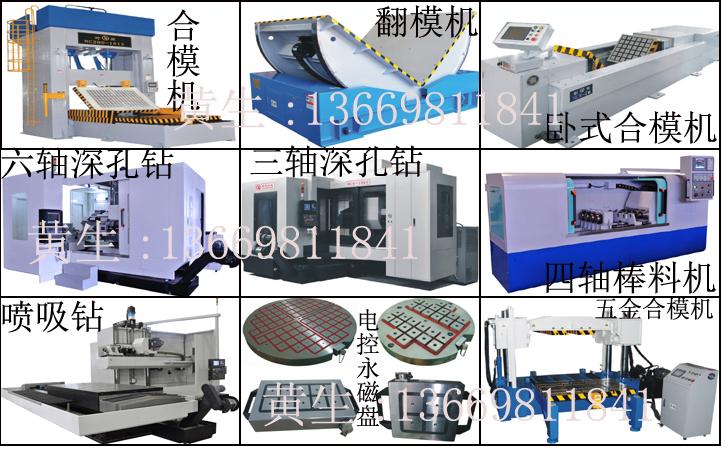 90度.180度平板翻模机立式磁盘合模机,飞模机,棒料深孔钻,CNC磁盘